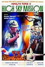 Фільм «High Sky Mission» (1987)