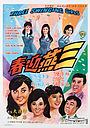 Фільм «San yan ying chun» (1968)