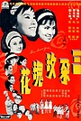 Фільм «Shu nu tu» (1952)