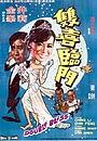 Фільм «Shuang xi ling men» (1970)