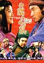 Фільм «Qi xia wu yi: Wu shu nao Dong Jing» (1993)