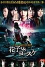 Фільм «Toire no hanako san - Hanako Vs. Yôsuke» (2016)