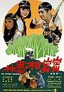 Фільм «Mi mi xiang si lin» (1977)