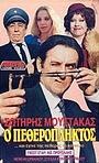 Фільм «O petheropliktos» (1988)
