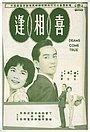 Фільм «Xi xiang feng» (1960)