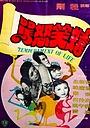 Фільм «Xi xiao nu ma» (1975)