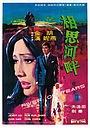Фільм «Xiang si he pan» (1969)
