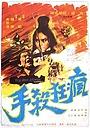 Фільм «Сумасшедший убийца» (1971)