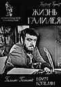 Фильм «Жизнь Галилея» (1965)