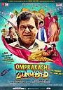 Фильм «Omprakash Zindabad» (2020)