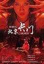 Фільм «Beijing Carmen» (2015)