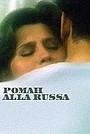 Фильм «Роман «Alla Russa»» (1994)