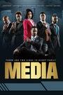 Фильм «Media» (2017)