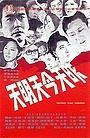 Фільм «Zuo ri jin ri ming ri» (1970)