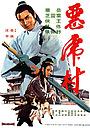 Фільм «Деревня тигров» (1974)