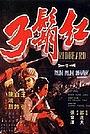 Фільм «Hong hu zi» (1971)