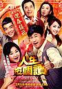 Фільм «Ren sheng an ge zan» (2016)