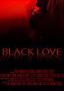 Фільм «Black Love» (2016)