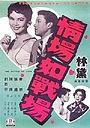 Фільм «Qing chang ru zhan chang» (1957)