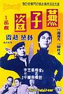 Фільм «Yan zi dao» (1961)