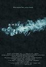 Фильм «Smokd» (2016)