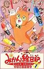 Сериал «Mikan Enikki» (1992 – 1993)