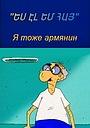 Мультфільм «Я тоже армянин» (2000)