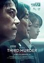 Фільм «Третє вбивство» (2017)