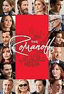 Сериал «Романовы» (2018)