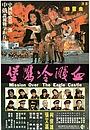 Фільм «Xue jian leng ying bao» (1980)