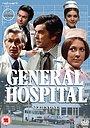 Серіал «Главный госпиталь» (1972 – 1980)