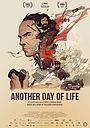 Мультфільм «Ще день життя» (2018)