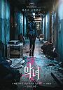 Фільм «Злочинниця» (2017)