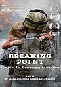 Фильм «Переломный момент: Война за демократию в Украине» (2017)