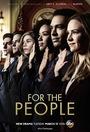 Серіал «Для людей» (2018 – 2019)