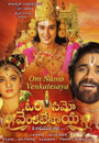 Фільм «Om Namo Venkatesaya» (2017)