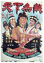 Фільм «Wu lin di yi jian» (1978)