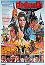 Фільм «Zhan tian shan» (1978)