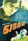 Фільм «Тайный арсенал» (1961)