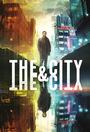 Серіал «Місто і місто» (2018)