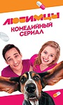 Серіал «Любимцы» (2017)