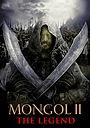 Фільм «Монгол 2»