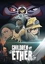 Мультфільм «Children of Ether» (2017)