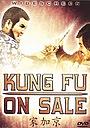 Фільм «Кунг-фу на продажу» (1979)
