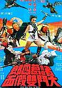 Фільм «Zhu Ge Si Lang da dou shuang jia mian» (1978)