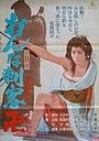 Фильм «Onna shikaku manji» (1969)