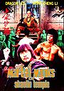 Фільм «Боевые монахи монастыря Шаолинь» (1983)