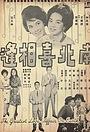 Фільм «Nan bei xi xiang feng» (1964)