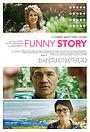Фільм «Смешная история» (2018)