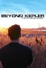 Фильм «Beyond Kepler» (2018)